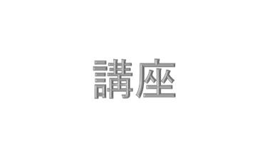 ビデオ講座(医師国家試験)